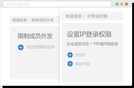 腾讯企业邮作为微信企业号的默认邮箱应用,邮箱通讯录已实现与企业号